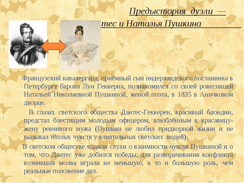 Предыстория дуэли — Дантес и Наталья Пушкина Французский кавалергард, приёмн...