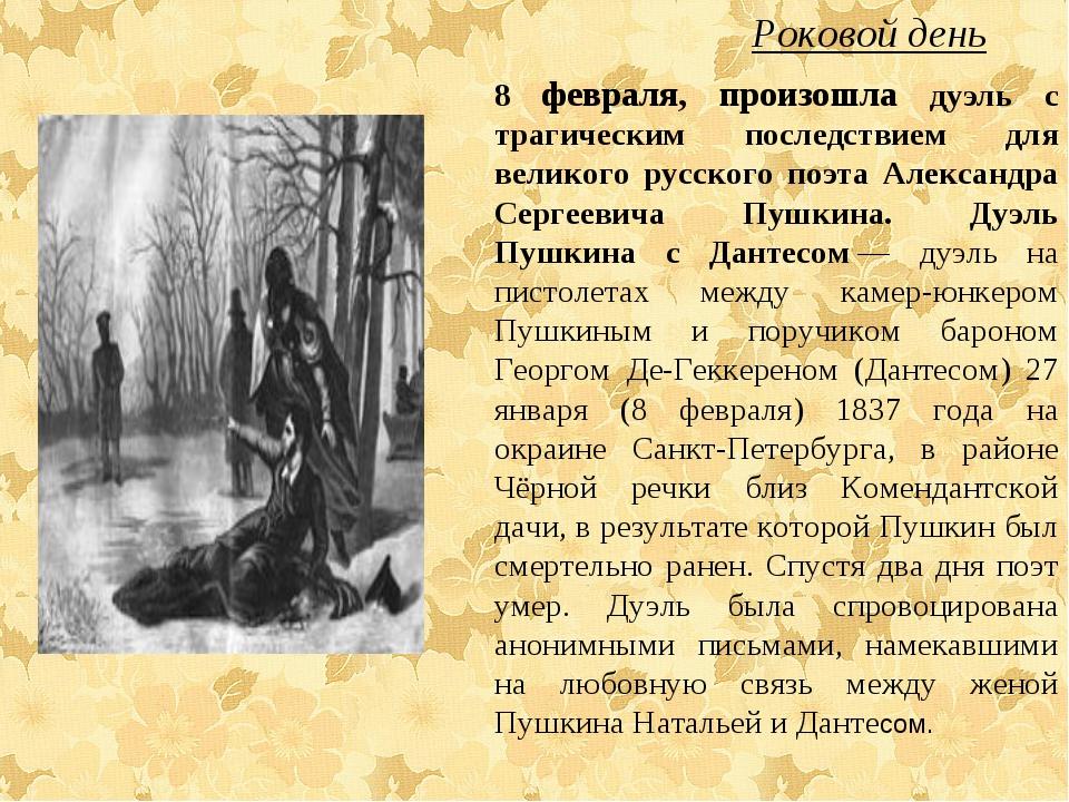 8 февраля, произошла дуэль с трагическим последствием для великого русского...