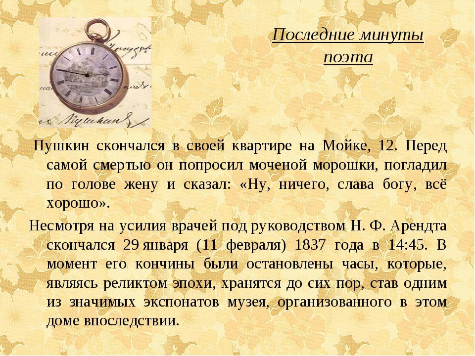 Последние минуты поэта Пушкин скончался в своей квартире на Мойке, 12. Перед...