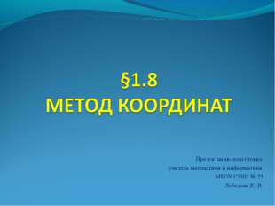 Презентацию подготовил учитель математики и информатики МБОУ СОШ № 25 Лебедев