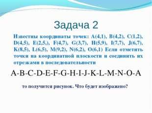 Задача 2 Известны координаты точек: А(4,1), В(4,2), С(1,2), D(4,5), E(2,5,),