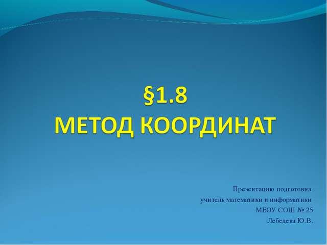Презентацию подготовил учитель математики и информатики МБОУ СОШ № 25 Лебедев...