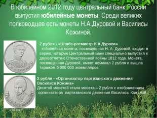 В юбилейном 2012 году центральный банк России выпустил юбилейные монеты. Сред