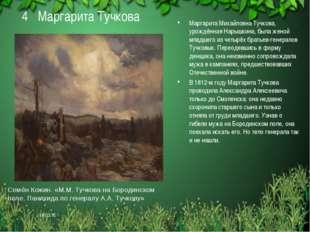 4 Маргарита Тучкова Маргарита Михайловна Тучкова, урождённая Нарышкина, была