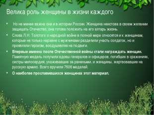 Велика роль женщины в жизни каждого Но не менее важна она и в истории России.