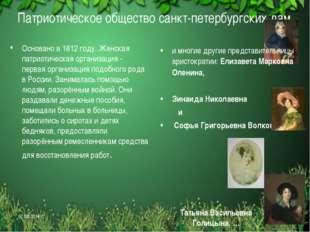Патриотическое общество санкт-петербургских дам Основано в 1812 году. Женска