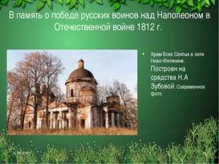 В память о победе русских воинов над Наполеоном в Отечественной войне 1812 г