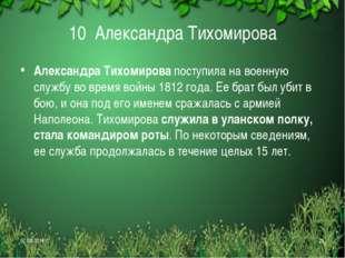 10 Александра Тихомирова Александра Тихомирова поступила на военную службу в