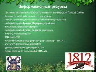 * Информационные ресурсы . Источник: http://russian7.ru/2013/06/7-zhenshhin-v