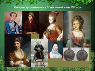 Женщины, прославившиеся в Отечественной войне 1812 года *