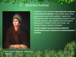 2 Василиса Кожина Небывалую отвагу проявила жена сельского старосты из Смолен