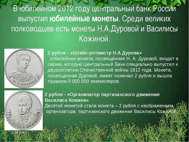 В юбилейном 2012 году центральный банк России выпустил юбилейные монеты. Сред...
