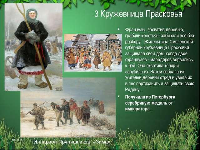 3 Кружевница Прасковья Французы, захватив деревню, грабили крестьян, забирали...