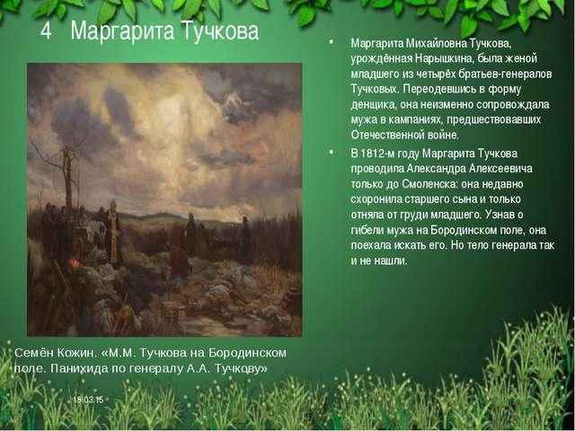 4 Маргарита Тучкова Маргарита Михайловна Тучкова, урождённая Нарышкина, была...