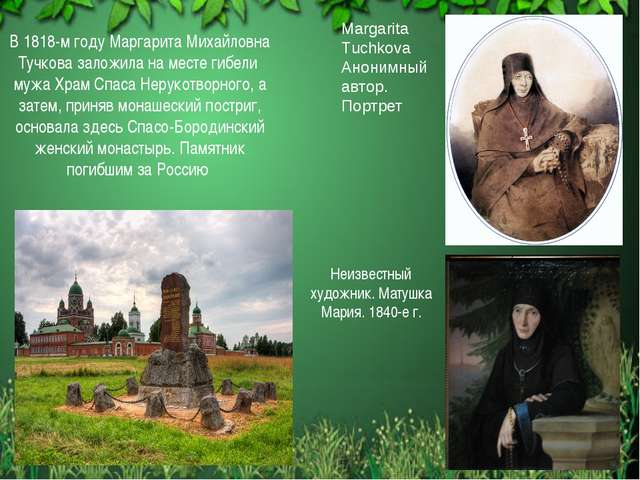 В 1818-м году Маргарита Михайловна Тучкова заложила на месте гибели мужа Храм...