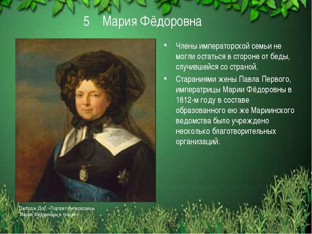 5 Мария Фёдоровна Члены императорской семьи не могли остаться в стороне от бе...