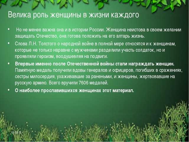 Велика роль женщины в жизни каждого Но не менее важна она и в истории России....