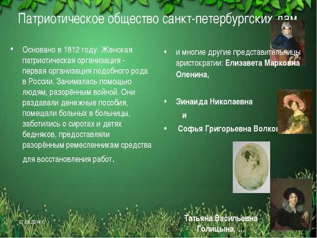 Патриотическое общество санкт-петербургских дам Основано в 1812 году. Женска...