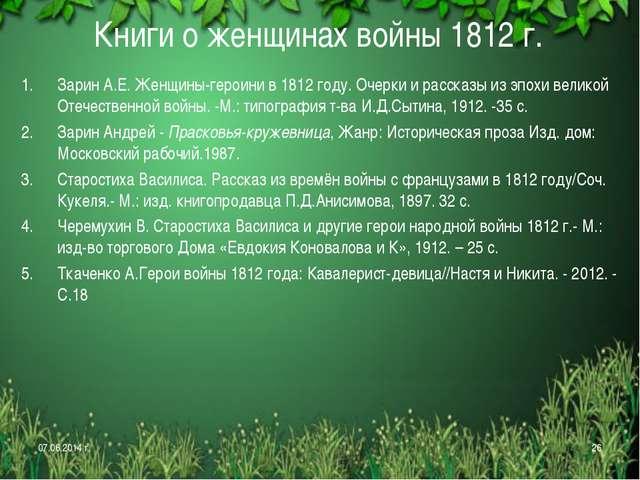 Книги о женщинах войны 1812 г. Зарин А.Е. Женщины-героини в 1812 году. Очерки...