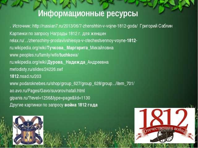 * Информационные ресурсы . Источник: http://russian7.ru/2013/06/7-zhenshhin-v...