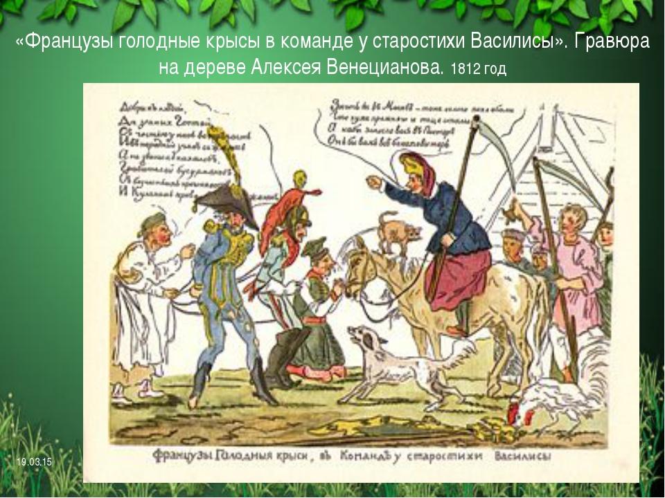 «Французы голодные крысы в команде у старостихи Василисы». Гравюра на дереве...