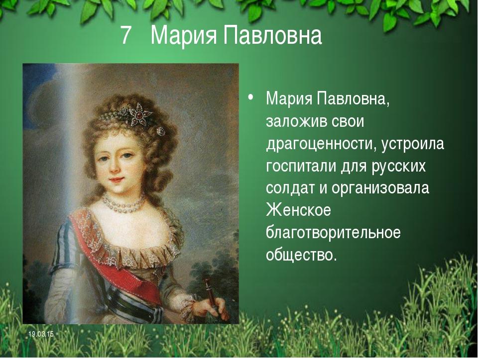 7 Мария Павловна Мария Павловна, заложив свои драгоценности, устроила госпита...