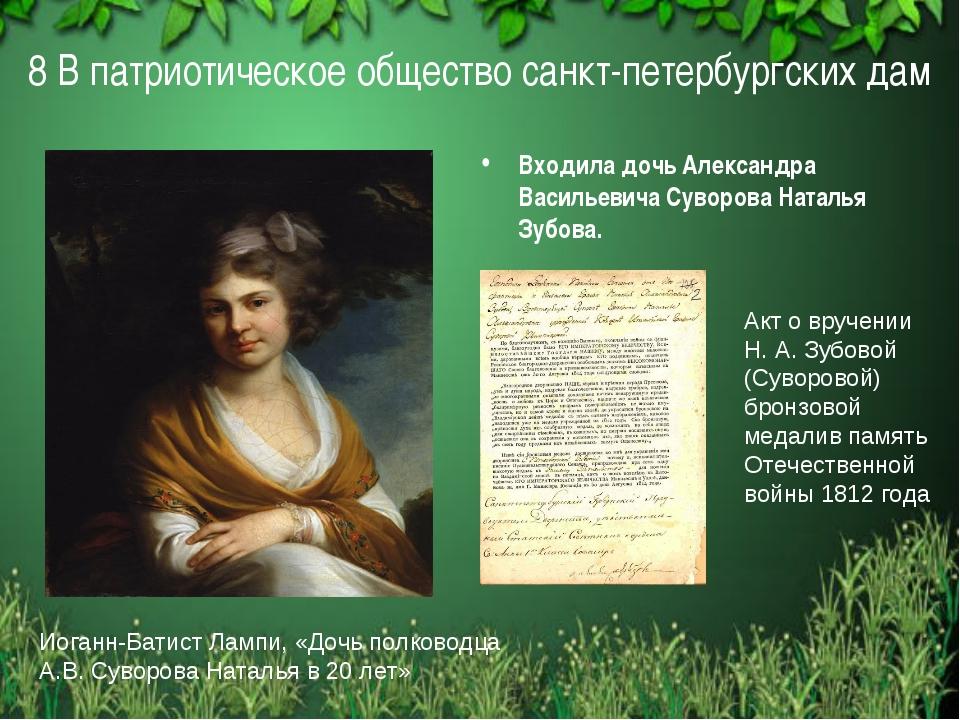 * 8 В патриотическое общество санкт-петербургских дам Входила дочь Александра...