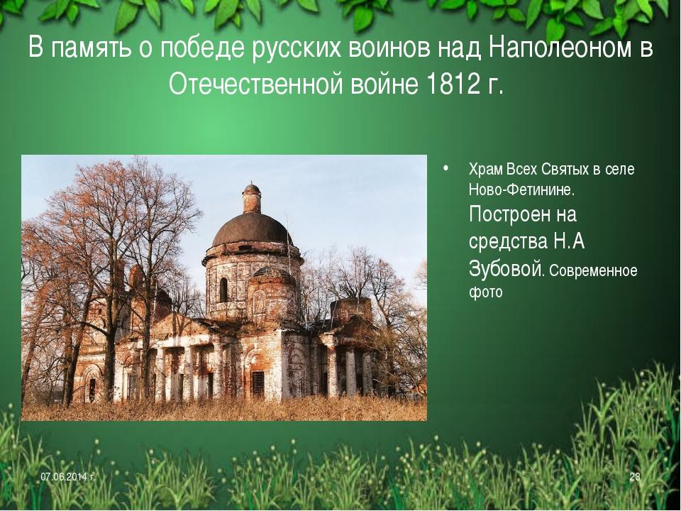 В память о победе русских воинов над Наполеоном в Отечественной войне 1812 г...