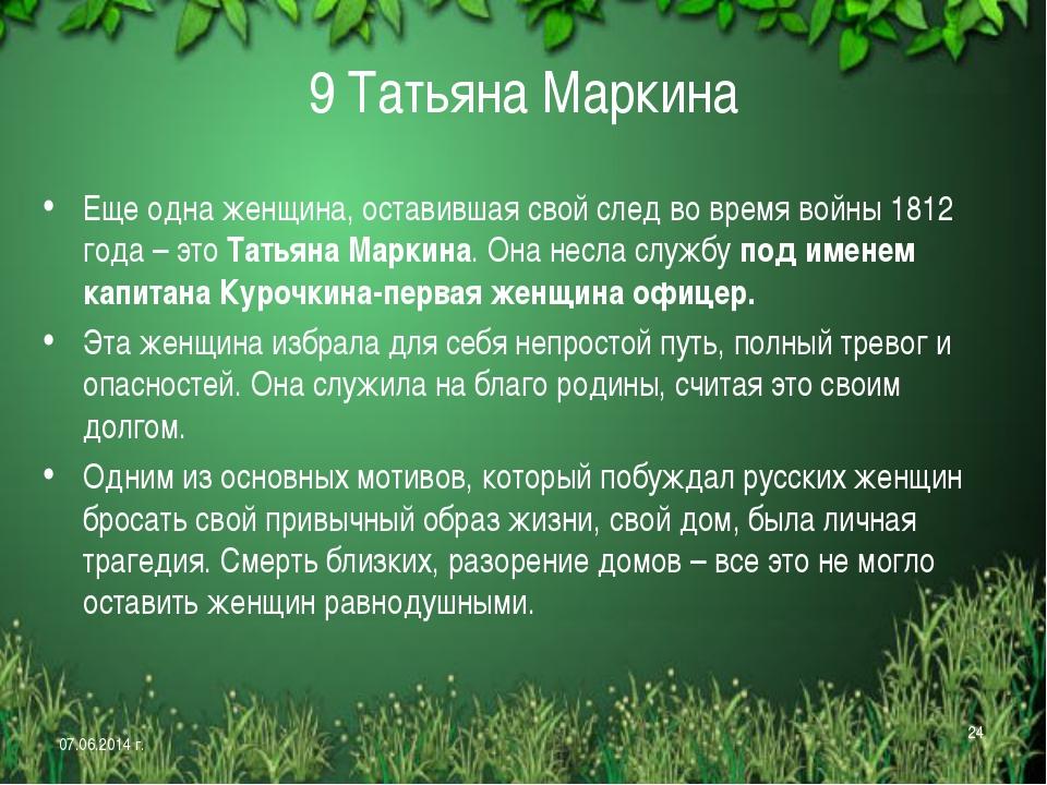 9 Татьяна Маркина Еще одна женщина, оставившая свой след во время войны 1812...