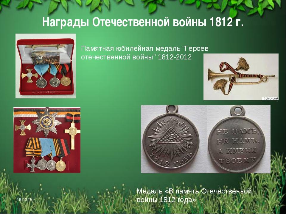 """Награды Отечественной войны 1812 г. * Памятная юбилейная медаль """"Героев отече..."""