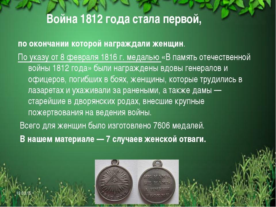 * Война 1812 года стала первой, по окончании которой награждали женщин. По ук...
