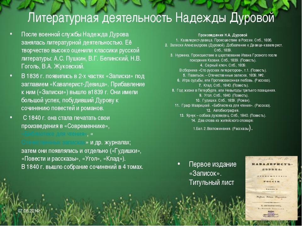 Литературная деятельность Надежды Дуровой После военной службы Надежда Дурова...
