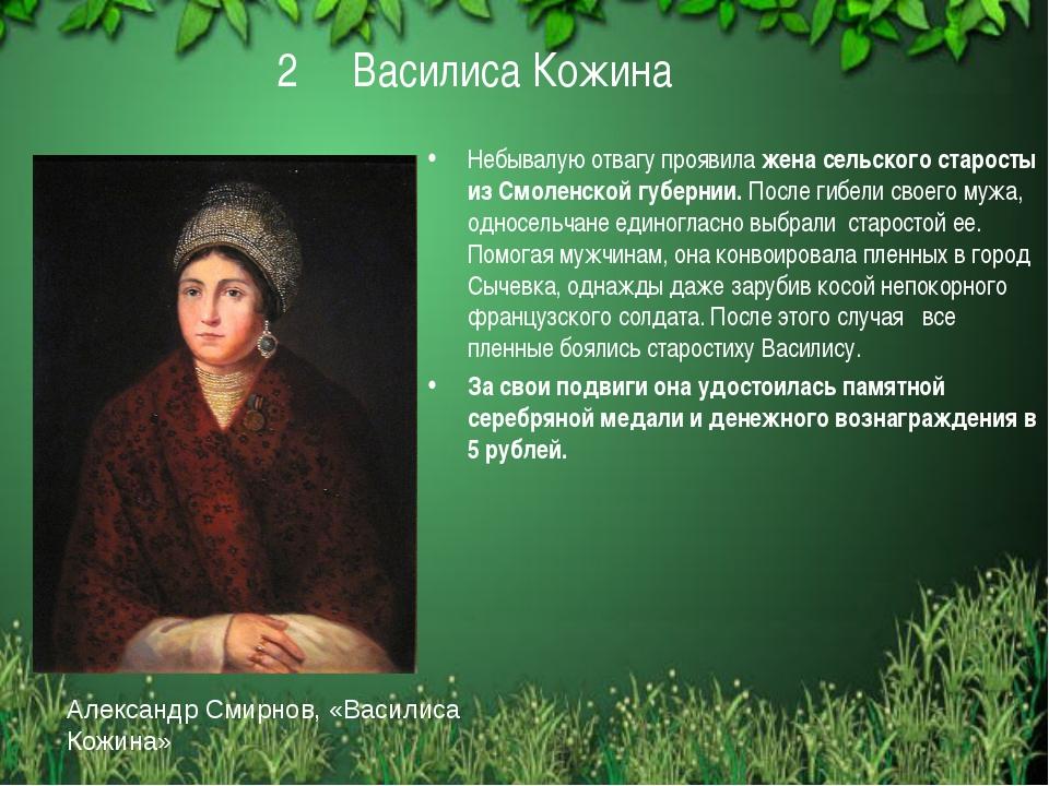 2 Василиса Кожина Небывалую отвагу проявила жена сельского старосты из Смолен...