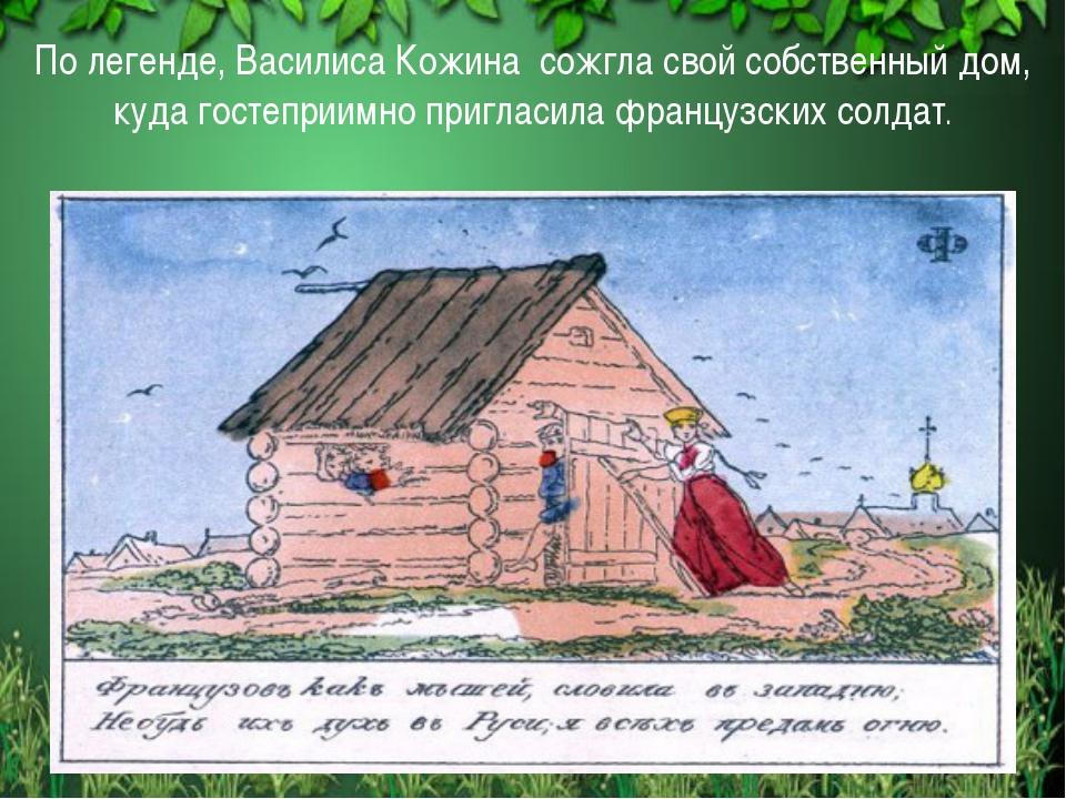 По легенде, Василиса Кожина сожгла свой собственный дом, куда гостеприимно пр...