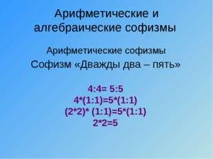Арифметические и алгебраические софизмы Софизм «Дважды два – пять» 4:4= 5:5 4