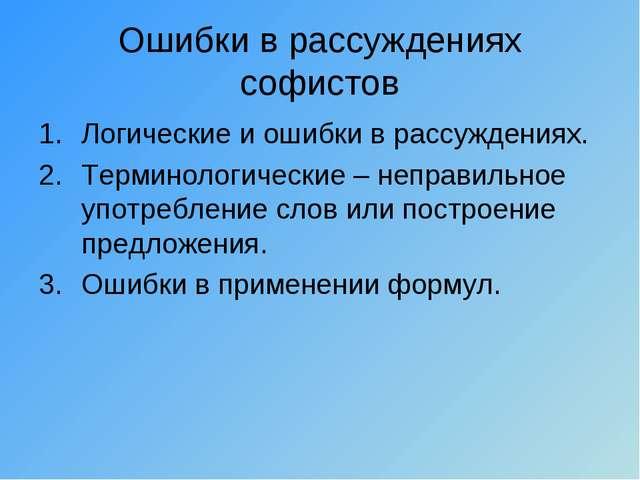 Ошибки в рассуждениях софистов Логические и ошибки в рассуждениях. Терминолог...