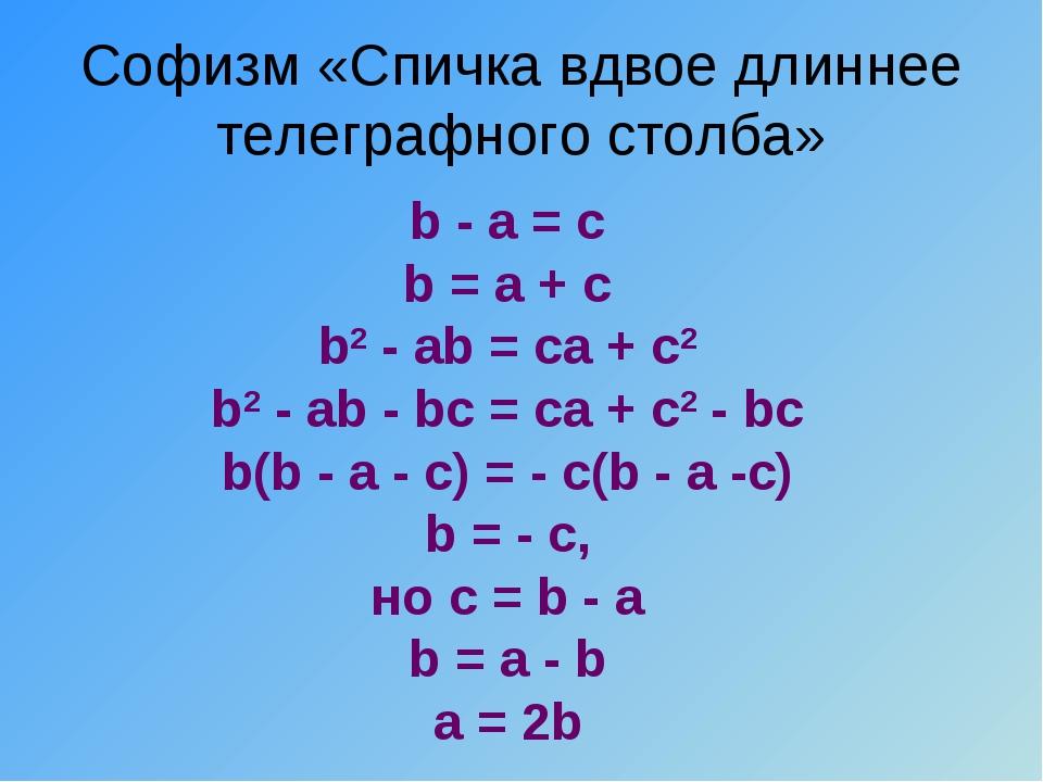 Софизм «Спичка вдвое длиннее телеграфного столба» b - a = c b = a + c b2- ab...