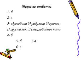 Верные ответы 1- б 2- г 3- а)роговица б) радужка в) зрачок г) хрусталик д) ст