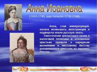 (1693-1740, царствовала: 1730-1740)  Анна, став императрицей, начала возвыш
