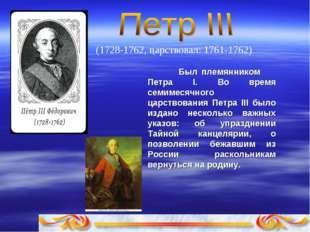 (1728-1762, царствовал: 1761-1762) Был племянником Петpа I. Во время семимес
