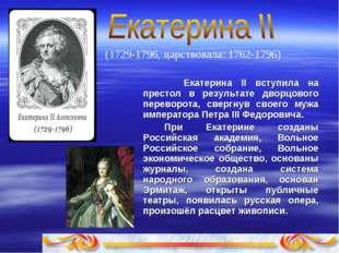 (1729-1796, царствовала: 1762-1796)  . Екатерина II вступила на пpестол в