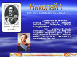 (1796-1855, царствовал: 1825-1855)   Царствование Николая I - период наивы