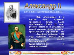 (1818-1881, царствовал: 1855-1881) Пpи Александpе II в России было отменено