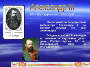 (1845-1894, царствовал: 1881-1894)  После убийства теppоpистами импеpатоpа А