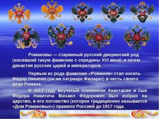 Романовы — старинный русский дворянский род (носивший такую фамилию с серед