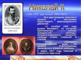(1868-1918, царствовал: 1894-1917) Все цаpствование Николая II пpошло в обста