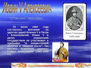 (27.08.1666 - 29.01.1696) 25 июня 1682 года состоялось венчание на царство