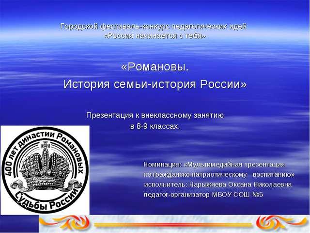 Городской фестиваль-конкурс педагогических идей «Россия начинается с тебя» «Р...