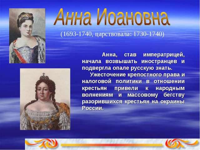 (1693-1740, царствовала: 1730-1740)  Анна, став императрицей, начала возвыш...