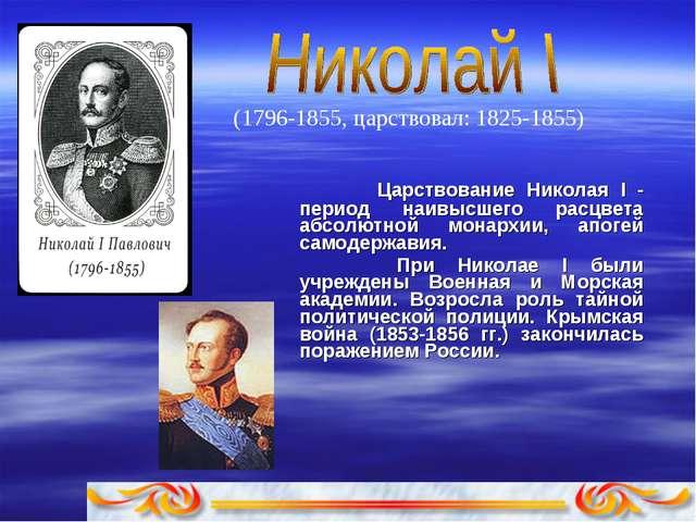 (1796-1855, царствовал: 1825-1855)   Царствование Николая I - период наивы...